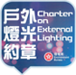 Charter on External Lighting